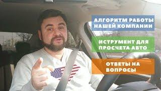 Авто Из Сша В Украину Под Заказ. Алгоритм Работы Нашей Компании...