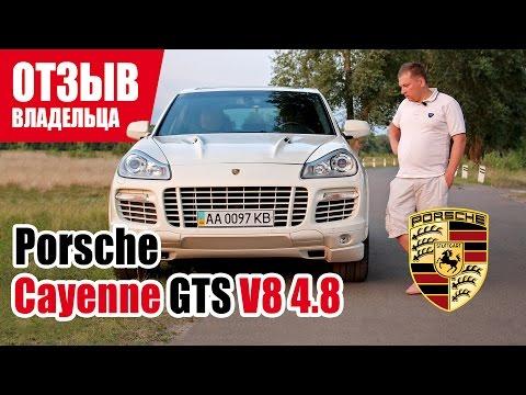#Самый честный отзыв владельца. Porsche Cayenne GTS. 2009г.