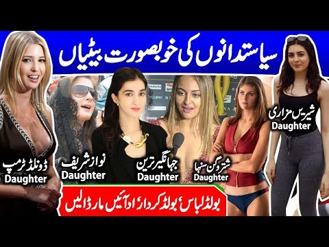 Most Beautiful Daughters of Politicians | Powerful Political Women in world | Maryam Nawaz
