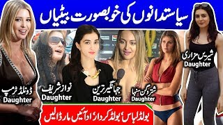 The 16 Most Shameful Politician S Daughters