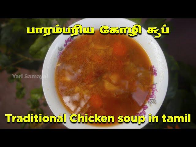 எமது பாரம்பரிய கோழி சூப் இப்படியா செய்வது   Homemade healthy traditional chicken soup in Tamil