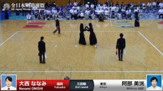 Nanami ONISHI M1- Mihiro ABE - 55th All Japan Women KENDO Championship - Third round 50