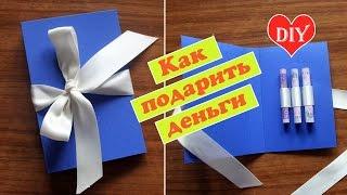 DIY: Как подарить деньги / Конверт для денег / оригинальный подарок /