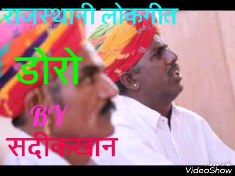 DORO(डोरो )- Sadik Khan//Best Rajasthani Folk Song
