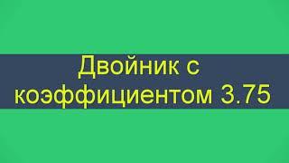 Ставка Экспресс с коэффициентом 3 75