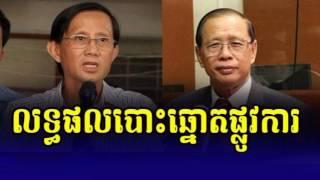 Khmer Radio News: VAYO FM Radio Khmer Night Monday 06/26/2017
