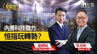【iM會客室】內房科技發力 恒指玩轉勢? (精華片段)