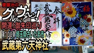 【開運】御朱印 埼玉県 武蔵第六天神社参拝/japanese shrines and temples!