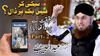 Haji Abdul Habeeb Attari Bayaan (Part2) Hafiz Tahir Qadri Family Mehfil e Naat