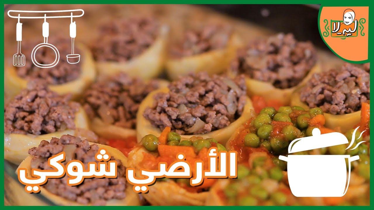 ليه لا؟ - الحلقة الأولى | وصفة الأرضي شوكي مع الشيف ليلى فتح الله  - نشر قبل 7 ساعة