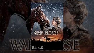 戦火の馬 (字幕版) thumbnail