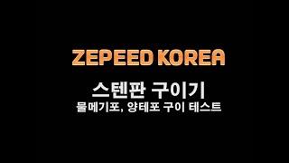 *제피드- 스텐판 구이기 _ 물메기포,양태포 구이 테스…