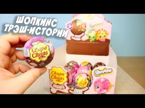 Мрачные Тайны Шопкинсов в Шоколадных Шарах Сюрприз Чупачупс Shopkins Chupa Chups