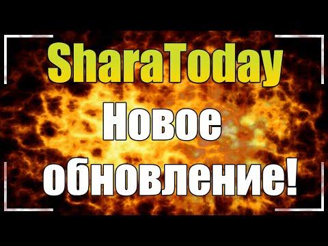 SharaToday | Новое ОБНОВЛЕНИЕ | Новый вид заработка в интернете 2020г!!
