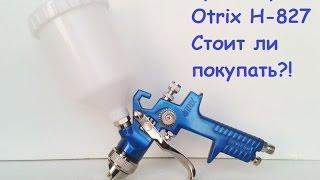 Краскопульт Otrix H-827-KIT(, 2016-08-21T06:47:14.000Z)