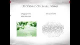 Психология урок 30 Мышление