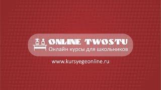 Онлайн курсы ЕГЭ и ОГЭ в паре TwoStu