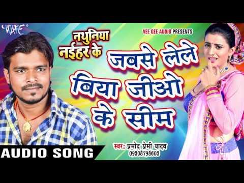लेले बिया जियो के सिम Jio Ke Sim Nathuniya Naihar Ke Pramod Premi Bhojpuri Hit Song 2016 New