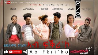 HDMONA - Part 2 - ኣብ ፍቅሪ'ኮ ብ ሄኖክ ሙሴ (ወሰን) Ab FkriKo by Henok Mussie -  New Eritrean Film 2019