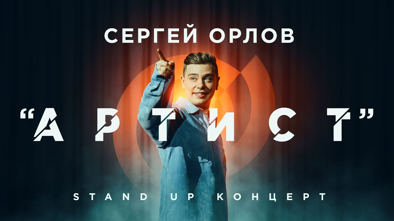 "Сергей Орлов ""АРТИСТ"" | Stand Up Концерт"