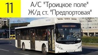 """Автобус 11 """"Троицкое поле.-ж/д.ст.""""Предпортовая""""."""