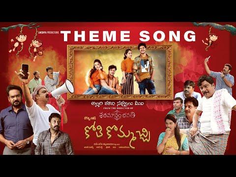 Kothi Kommacchi Theme Song | Meghamsh Srihari, Sam Vegesna | Vegesna Satish | Anup Rubens