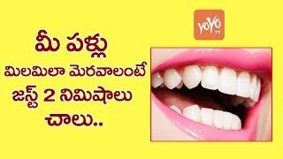మీ పళ్లు మిలమిలా మెరవాలంటే ఇలా చేయండి   How to Whiten Teeth at Home in 2 Minutes   YOYO TV Channel