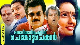 Super Hit Malayalam Comedy Movie | Mannadiar Penninu Chenkotta Checkan | Full Movie