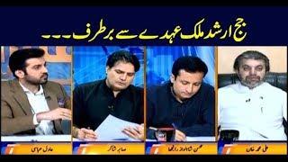 Aiteraz Hai | Adil Abbasi | ARYNews | 12 July 2019