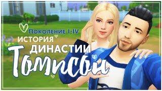 ИСТОРИЯ ДИНАСТИИ ТОМПСОН/ Поколение I-IV