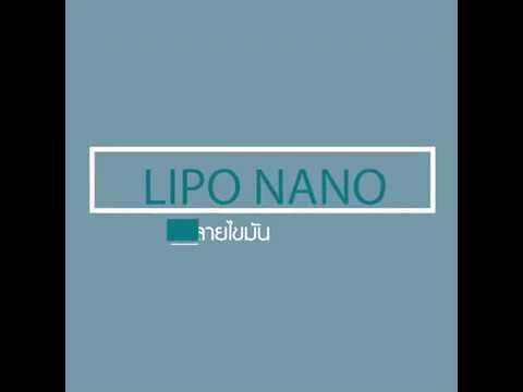 PINE MARKETING x 4B Clinic : Lipo_Nano