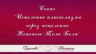 Татьяна Жигалова. Сеанс