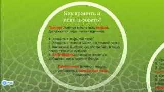 Польза льняного масла   Как применять, выбирать и хранить льняное масло