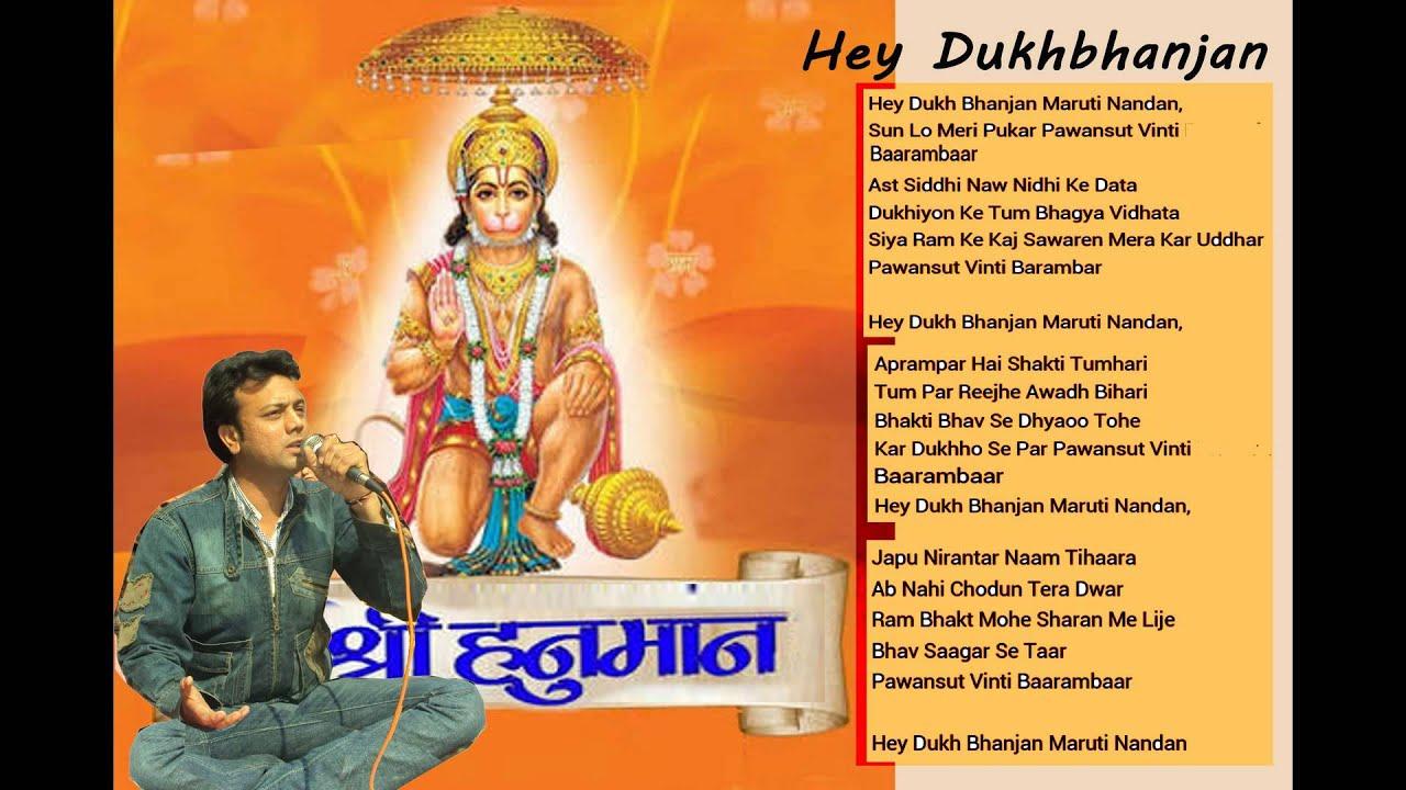हे दुख भंजन मारुति नंदन , Hey dukhbhanjan Balaji Bhajan with lyrics by  Deepak Garg