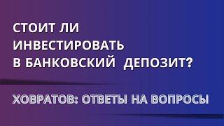 🌍 Куда вложить деньги: правила инвестирования на депозиты в банк.   Андрей Ховратов