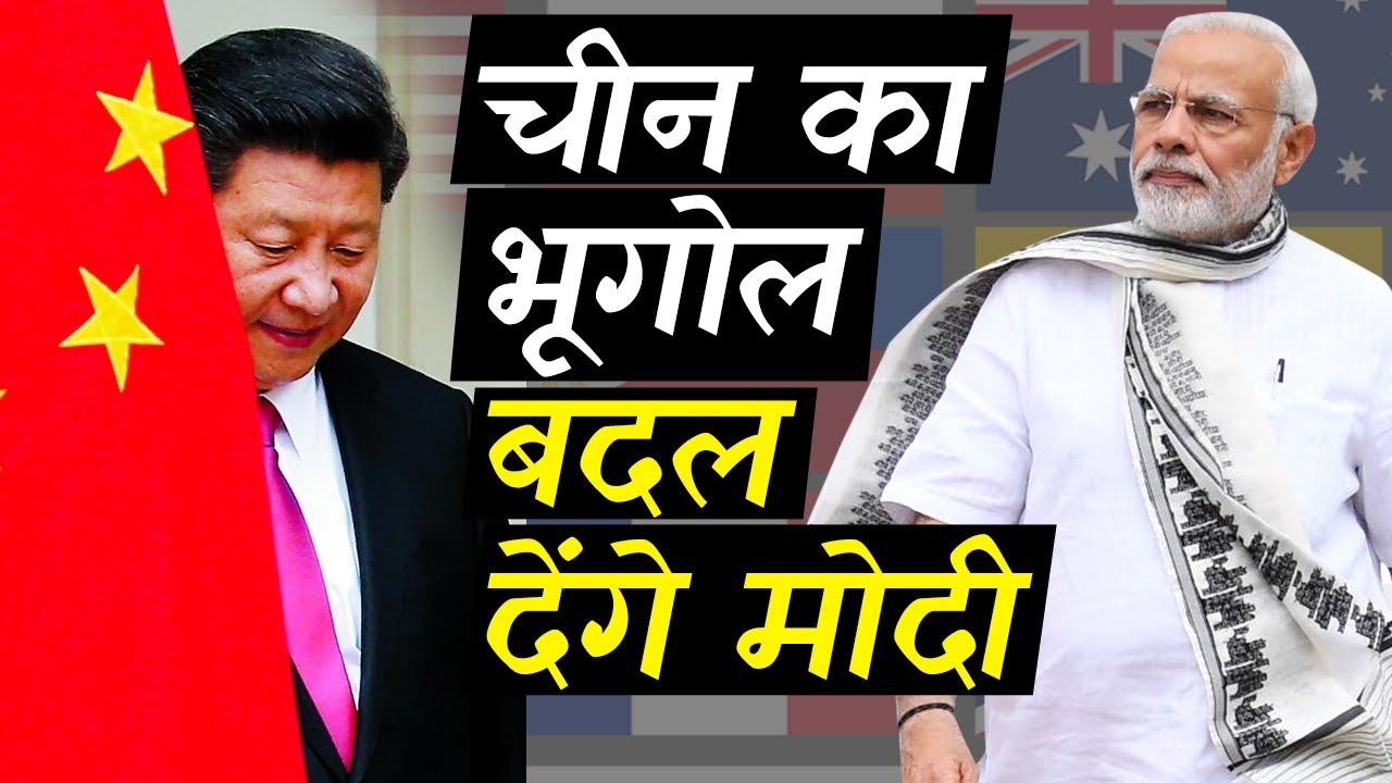 PM Modi is all set to change the world geography | चीन का भूगोल बदल देंगे मोदी