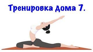 Домашняя тренировка 7