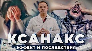 КСАНАКС/АЛПРАЗОЛАМ: показания к применению и зависимость от ксанакса | Наркотический эффект ксанакса cмотреть видео онлайн бесплатно в высоком качестве - HDVIDEO
