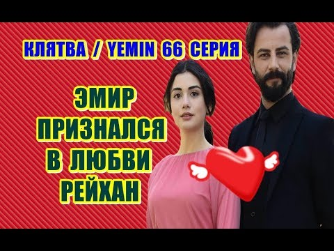 КЛЯТВА 66 СЕРИЯ ЭМИР ПРИЗНАЛСЯ РЕЙХАН В ЛЮБВИ!