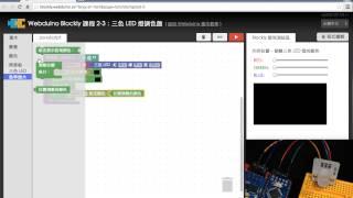 Webduino Blockly 教學 2-3:三色 LED 燈調色盤