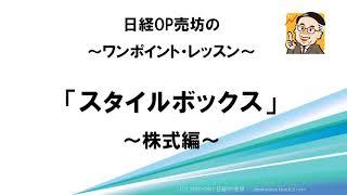 スタイルボックス株式編