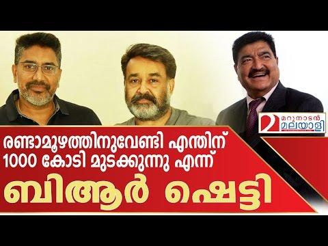BR Shetty about Randamoozham I Marunadan Malayali