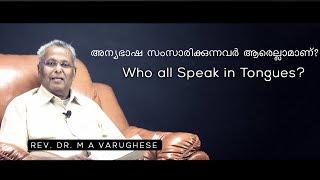 Rev. Dr. M A Varughese   അന്യഭാഷ സംസാരിക്കുന്നത് ആരെല്ലാമാണ്?   Who all Speak in Tongues?