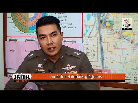 ตะกร้อไทย ทำไมไร้คู่ต่อกร :  มติชน วีกเอ็นด์ 15 พ.ค.59