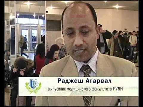 Празднование 50-летия медицинского факультета РУДН