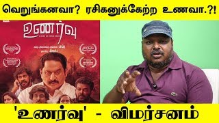unarvu-movie-review-by-journalist-rs-karthick-suman-suppu-a-game-on-human-brain