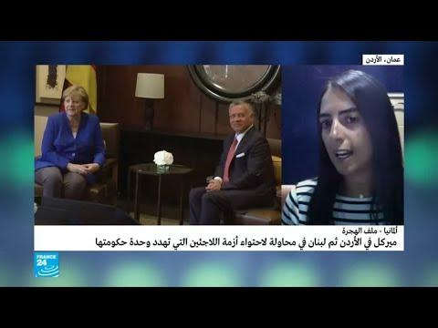 السلام واللاجئون الفلسطينيون والسوريون على جدول زيارة ميركل للأردن  - 19:23-2018 / 6 / 21