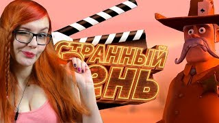 Странный день (VR) РЕАКЦИЯ НА Mr.Marmok МАРМОК