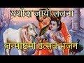 yashoda jayo lalna /janmashtami special bhajan 2017
