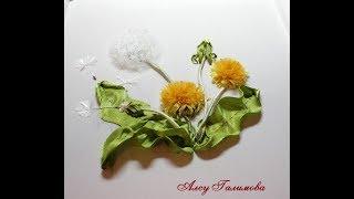 Одуванчики часть 1 (листья, бутон) МК от Галимовой Алсу(В этом видео вы увидите один из способов вышивки листьев одуванчика и вышивку бутона одуванчика. In this video..., 2016-12-13T18:31:08.000Z)